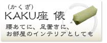 俵枕(おじゃみ座布団)
