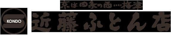 京都の布団・ふとん屋は近藤ふとん店