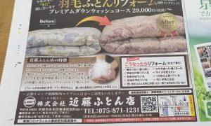 京都リビング新聞広告